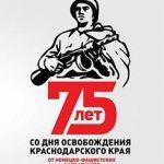 План основных мероприятий к 75-летию освобождения Кубани от немецко-фашистских захватчиков на 2018 год