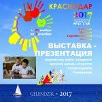Выставка — презентация творческих работ учащихся  Детской школы искусств города-курорта Геленджик
