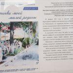 Выставка пленэрных работ  учащихся детских художественных школ  и художественных отделений школ искусств  Сочинского и Туапсинского зональных методических объединений  «Картинки моей малой родины»