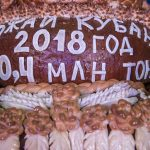 Краевой праздник «Урожай-2018»
