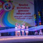 Краевой фестиваль детского творчества среди детей-инвалидов с нарушением слуха