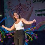 Краевой конкурс художественной самодеятельности  среди девушек-инвалидов с нарушением слуха
