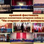 Краевой фестиваль хоровых коллективов ветеранов войны и труда