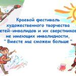 Краевой фестиваль художественного творчества детей-инвалидов и их сверстников, не имеющих инвалидности,