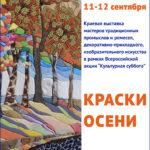 Краевая выставка мастеров традиционных промыслов и ремесел, декоративно-прикладного, изобразительного искусства